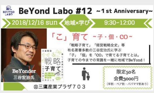 【終了しました】BeYond Labo #12「こ」育て〜子・個・co〜