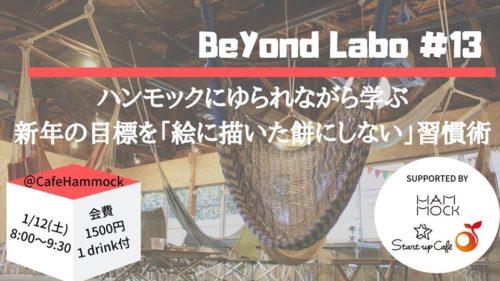 【終了しました】BeYond Labo #13 〜ハンモックにゆられながら学ぶ 新年の目標を「絵に描いた餅」にしない習慣術〜
