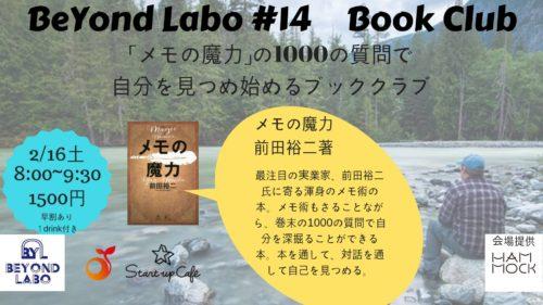 【終了しました】BeYond Labo #14 「メモの魔力」の1000の質問で自己を見つめ始めるブッククラブ