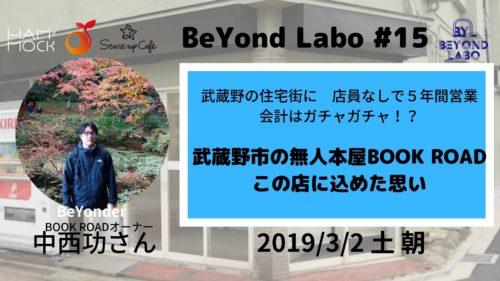 【開催します!】BeYond Labo #15 武蔵野市にある無人本屋 この店に込めた思い