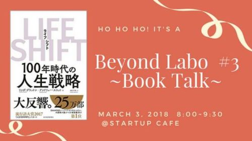 【終了しました】BeYond Labo #3 <br>~Book Talk~