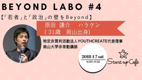 【終了しました】BeYond Labo #4