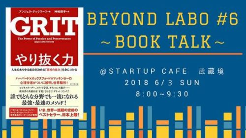 【終了しました】BeYond Labo #6 <br>~Book Talk~