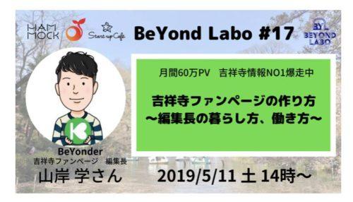 【終了しました】BeYond Labo #17<br>吉ファン編集長と暮らし方・働き方をBeYond!!