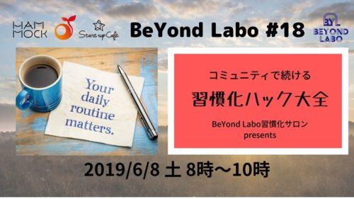 【終了しました】BeYond Labo #18<br>コミュニティで続ける!習慣化ハック大全