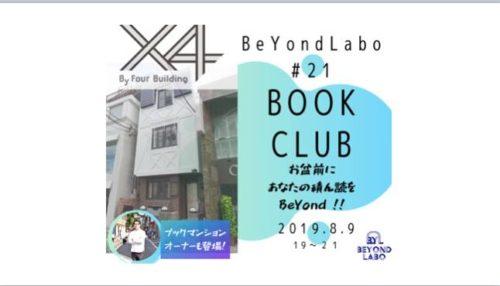 【終了しました】BeYond Labo #21<br>お盆前にあなたの積ん読をBeYond<br>〜話題のブックマンションでBook Talk〜