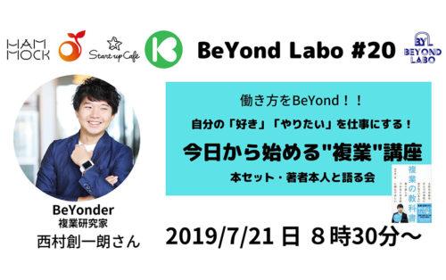 """【終了しました】BeYond Labo #20<br>自分の「好き」「やりたい」を仕事にする!<br>今日から始める""""複業""""講座!"""