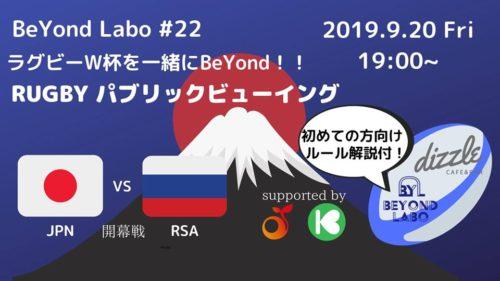 【終了しました】BeYond Labo #22<br>ラグビーW杯をBeYond!<br>〜RUGBY パブリックビューイング〜