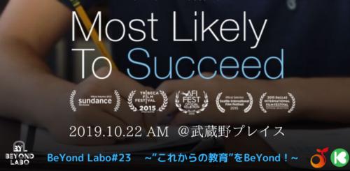 【開催します!】BeYond Labo #23<br>Most Likely To Succeed 映画上映会・対話会<br>~ これからの教育をBeYond!~