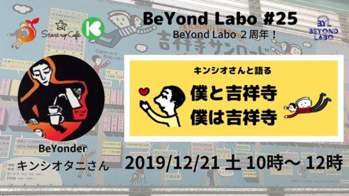 【開催します!】BeYond Labo #25<br>祝2周年 キンシオトークショー<br> 僕と吉祥寺 僕は吉祥寺<br>〜キチジョージをBeYond!〜
