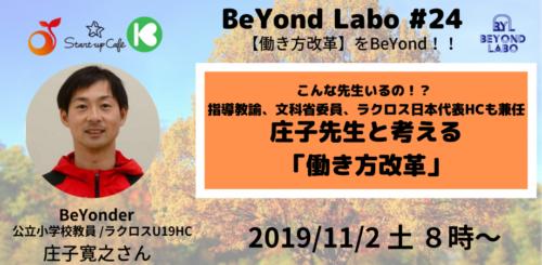 【終了しました】BeYond Labo #24<br>こんな先生がいるの!?<br>〜庄子先生と<働き方改革>をBeYond !〜