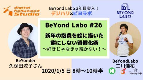 【終了しました】BeYond Labo #26<br>新年の抱負を絵に描いた餅にしない習慣化術<br>〜好きじゃなきゃ続かない!〜