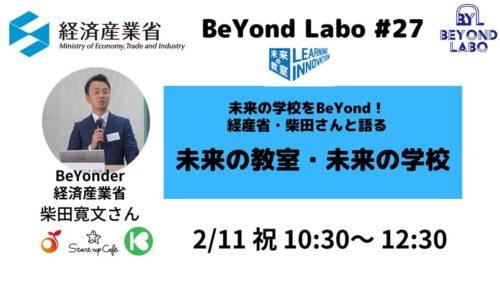 """【終了しました】BeYond Labo #27<br>未来の学校をBeYond !!<br>〜経産省・柴田さんが語る""""未来の教室""""〜"""