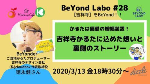 【開催中止】BeYond Labo #28<br>「かるたは偏愛の増幅装置!」<br>吉祥寺かるたに込めた想いと裏側のストーリー