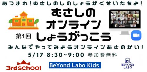 【終了しました】BeYond Labo Kids#1<br>むさしのオンラインしょうがっこう<br>〜みんなでやってみようオンライあさのかい〜