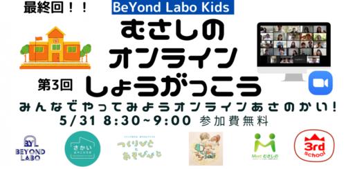 【終了しました】BeYond Labo Kids#3<br>現役の小学校の先生がする! むさしのオンラインしょうがっこう<br>〜最終回!みんなでやってみようオンライあさのかい〜