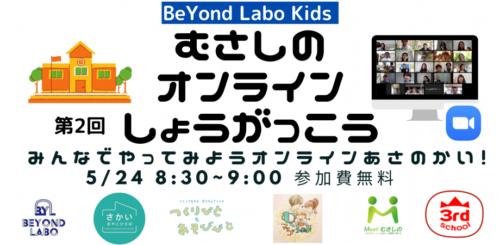 【終了しました】BeYond Labo Kids#2<br>第2回 むさしのオンラインしょうがっこう<br>〜みんなでやってみようオンライあさのかい〜