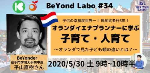 【終了しました】BeYond Labo #34<br>オランダイエナプランナーに学ぶ子育て・人育て<br>〜オランダで見た子ども観の違いとは?〜