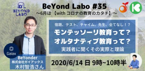【終了しました】BeYond Labo #35 オンラインでBeYond!<br>〜6月は with コロナの教育のカタチ〜<br>【モンテッソーリ教育 オルタナティブ教育って? 実践者に聞くその実際と理論】