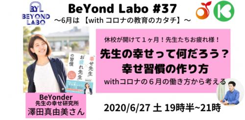 【終了しました】BeYond Labo #37 オンラインでBeYond!<br>〜6月は with コロナの教育のカタチ〜<br>【先生の幸せって何だろう? 幸せ習慣の作り方】