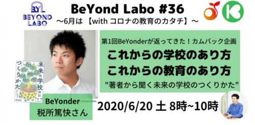 【終了しました】BeYond Labo #36 オンラインでBeYond!<br>〜6月は with コロナの教育のカタチ〜<br>【これからの学校のあり方、これからの教育のあり方】