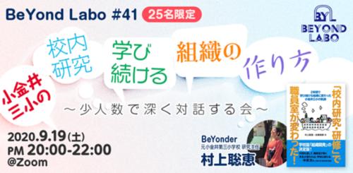 【終了しました】BeYond Labo #41 オンラインでBeYond!<br>小金井三小の校内研究 学び続ける組織の作り方 〜少人数で深く対話する会〜
