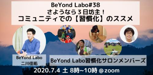 【終了しました】BeYond Labo #38 オンラインでBeYond!<br>さようなら3日坊主!コミュニティで続ける【習慣化】のススメ!