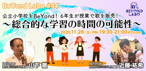 【終了しました】BeYond Labo #44<br> 公立小学校をBeYond! 6年生が授業で歌を販売!<br>〜総合的な学習の時間の可能性〜