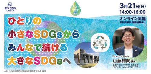 【終了しました】BeYond Labo #48<br>「一人の小さなSDGsから みんなで続ける大きなSDGsへ」<br>(武蔵野市環境啓発事業費補助金 事業)